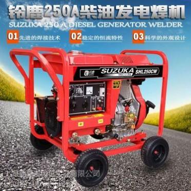 250A柴油自发电电焊机品牌