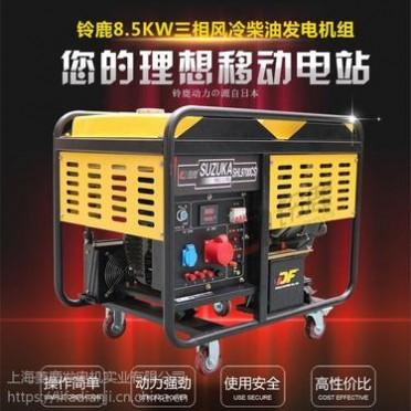 三相8.5KW柴油发电机价格