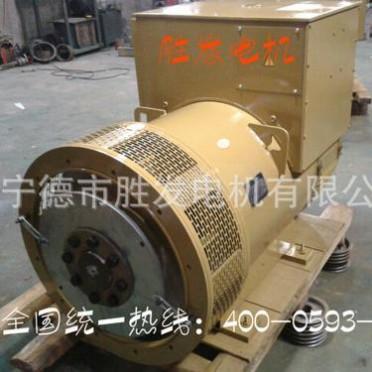 闽东福建胜发HC4F   TFW2-300KW  无刷三相交流同步发电机